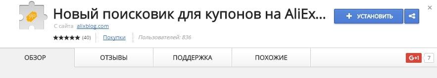 aliexpress-coupon-chrome-ru