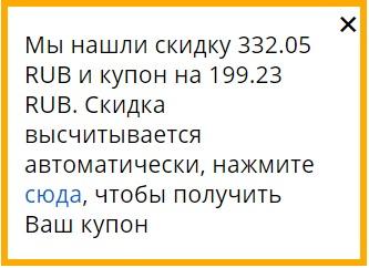 coupon-discount-ru
