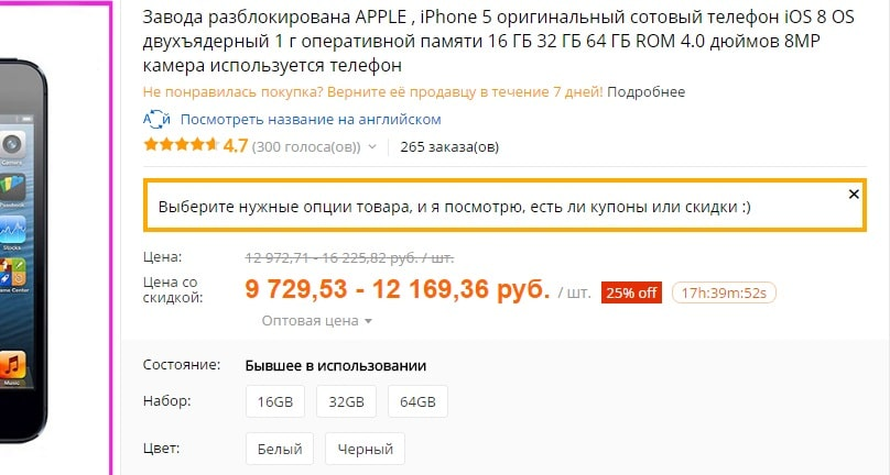 AliExpress iphone discount