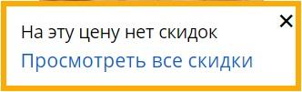 no-coupon-ru