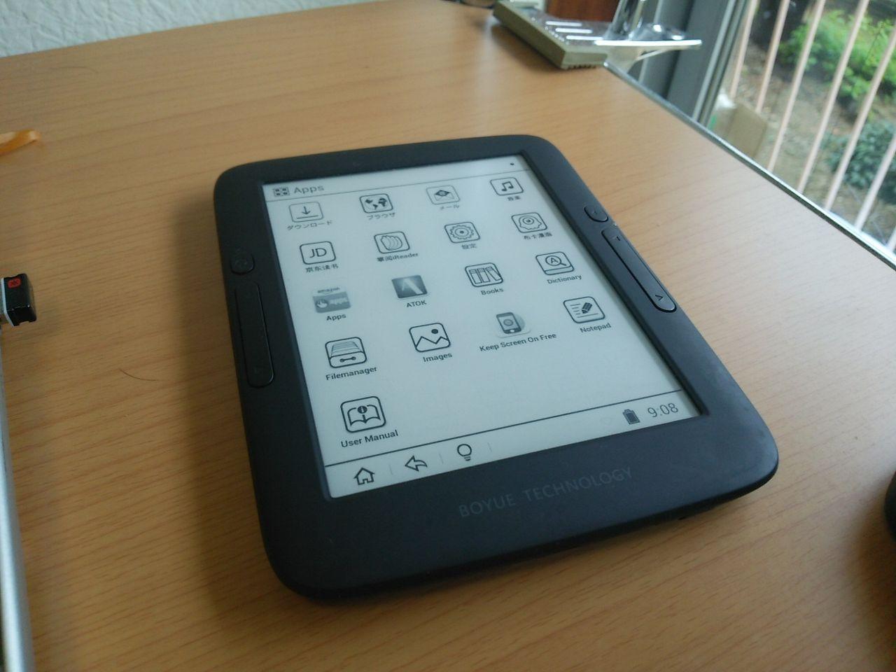 que ebook comprar kindle paperwhite