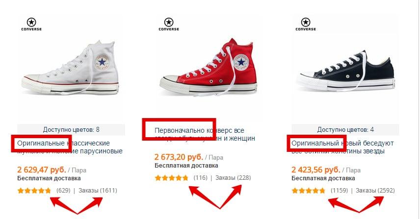 Converse на AliExpress