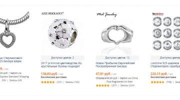 Украшения Pandora  — Руководство по поиску чистого серебра и качественных ювелирных изделий на AliExpress, Amazon и eBay