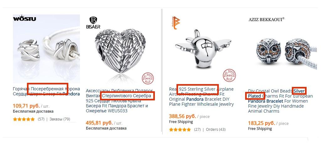 Серебрянные украшения Pandora