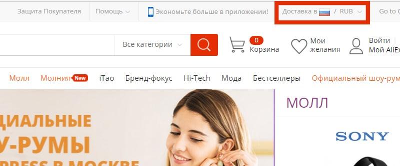 Рубли на AliExpress