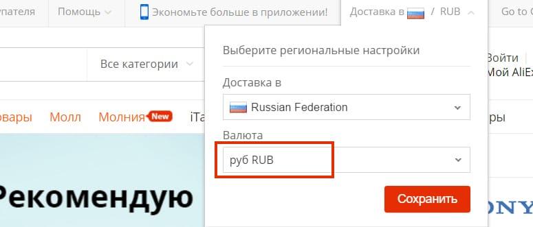 Выбрать рубли на AliExpress