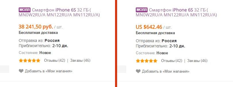 Сравнение доллара и рубля на AliExpress