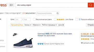 Nike на AliExpress: Любимый бренд в разы дешевле!