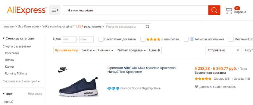 Nike на AliExpress