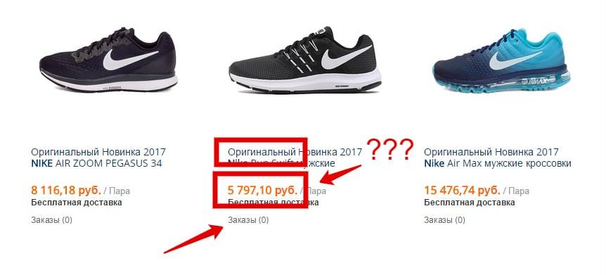 Подделка Nike