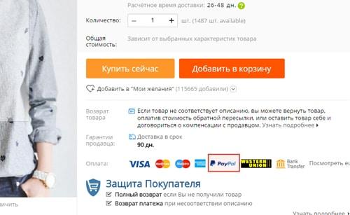 PayPal на AliExpress