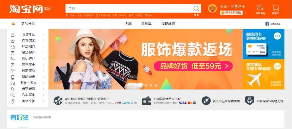 Saga George Eliot complemento  🇨🇳 Cómo Vender Online en China en 2020 (y no morir en el intento)