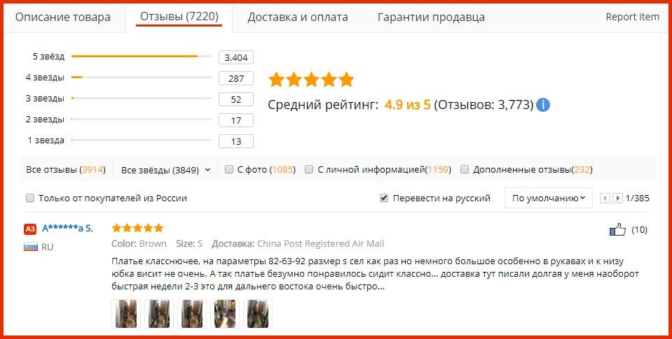 Отзывы на AliExpress
