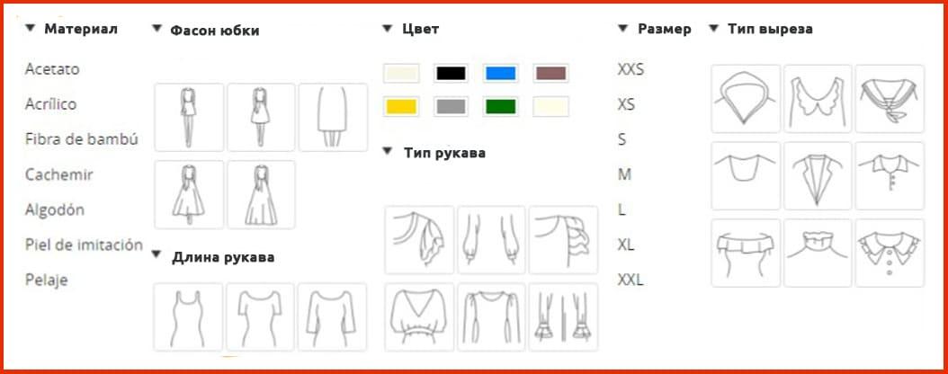 Настройка поиска одежды на AliExpress