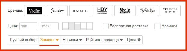 Настройки поиска на AliExpress