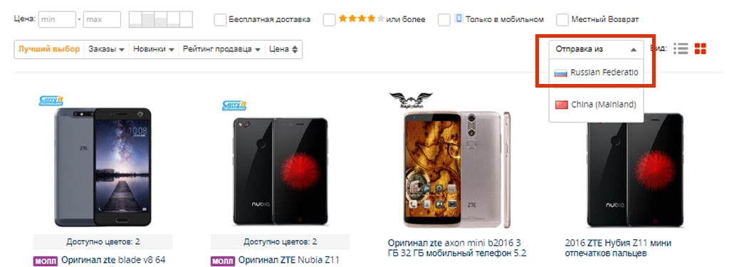 Отправка из России на AliExpress