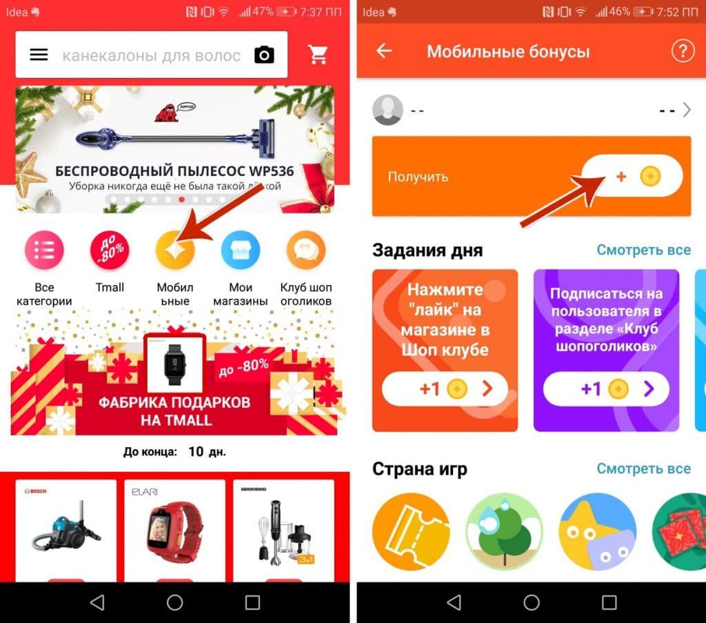Скачать приложение халява алиэкспресс мегафон скачать программу для пк