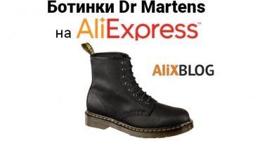 Качественные копии Dr Martens на AliExpress!