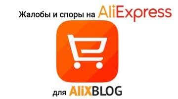 Жалобы, споры и возврат средств на AliExpress