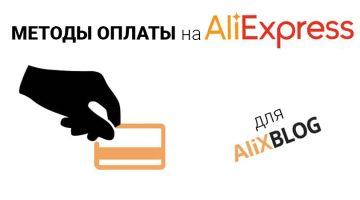 Все способы оплаты на AliExpress. Какой выбрать?