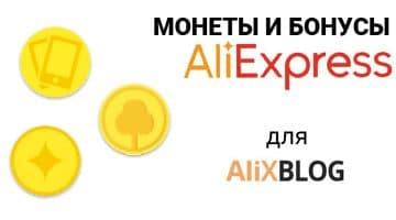 Раздел «Халява», мобильные бонусы и монеты на AliExpress