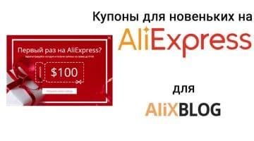 Купоны для новеньких: сэкономь на первой покупке на AliExpress! (от 4$ до 100$)
