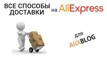 Все способы доставки на AliExpress