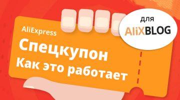 Спец-купоны на AliExpress. Все до мельчайших деталей.