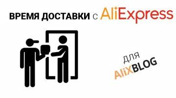 Доставка на AliExpress. За сколько придет товар?