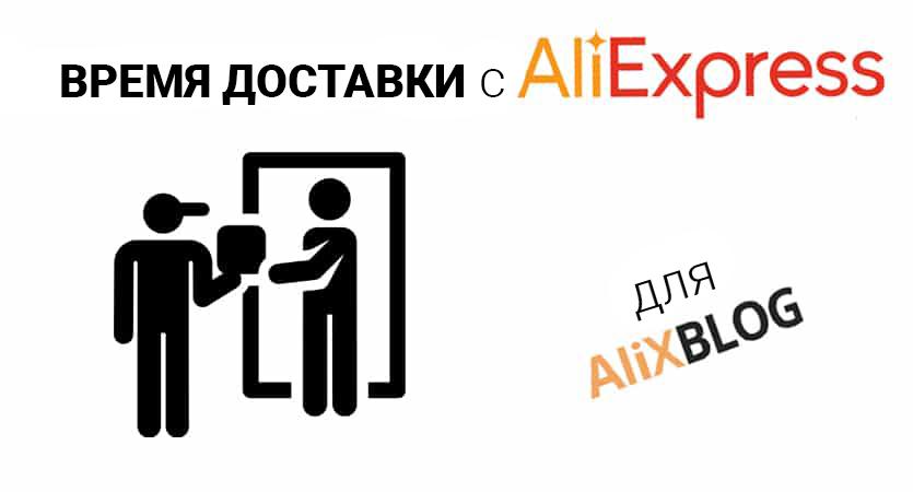 8b836dc778b1 Доставка на AliExpress. За сколько придет товар? 2019