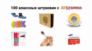 ТОП-100 классных безделушек на AliExpress!