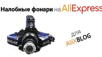 Cамые дешевые налобные фонари на AliExpress
