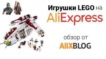 Lepin и другие конструкторы (как LEGO) на AliExpress