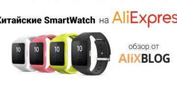 Подборка лучших китайских умных часов SmartWatch на AliExpress