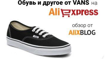 Оригинальная обувь VANS теперь на AliExpress!
