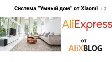 Xiaomi Smart Home: оживи свой дом на AliExpress!